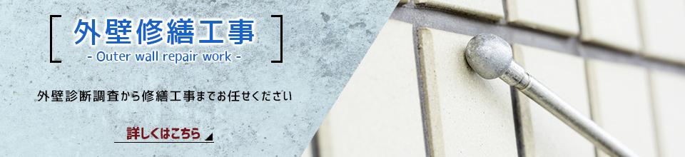 0:gaihekisyuzen_banner