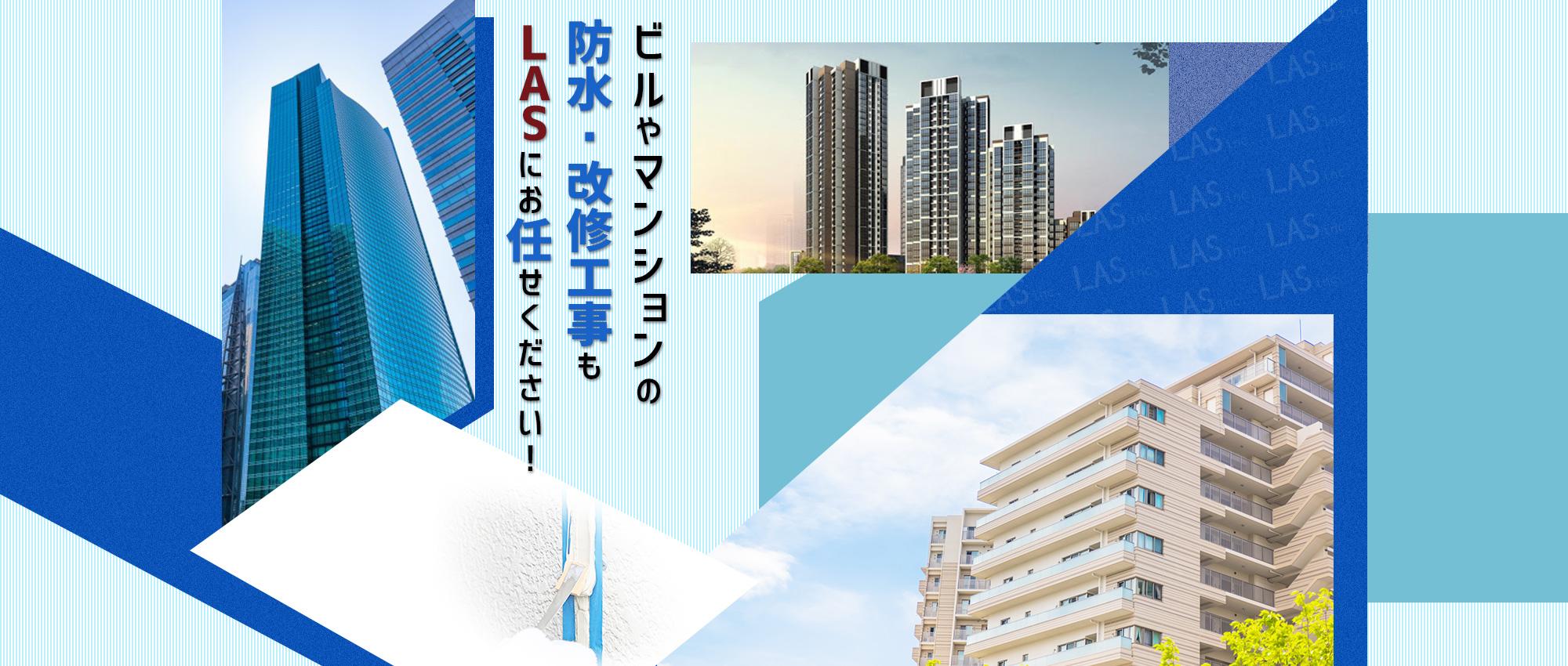 ビルやマンションの 防水・改修工事も LASお任せください。