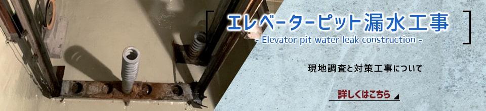 0:エレベーターピット漏水工事
